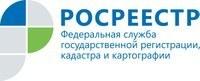 Южноуральцы могут зарегистрировать право собственности на объект недвижимости, находящийся в другом регионе России