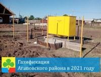 👷♂ Газификация Агаповского района в 2021 году