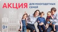 Акция для многодетных семей
