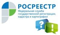 Апелляционной комиссии при Управлении Росреестра 1 год