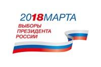 18 марта 2018 года в нашей стране пройдут выборы Президента Российской Федерации