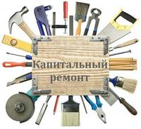 «Компенсация расходов на уплату взноса на капитальный ремонт общего имущества в многоквартирном доме»
