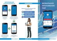 Электронные сервисы ПФР в мобильном приложении