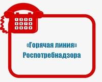 """""""Горячая"""" линия Роспотребнадзора по качеству плодоовощной продукции"""