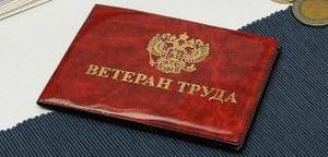 Индексация выплаты «Ветеранам труда Челябинской области»  с 1 июля 2020 года