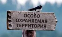 Извещение о проведении государственной кадастровой оценки земель особо охраняемых территорий и объектов на территории Челябинской области