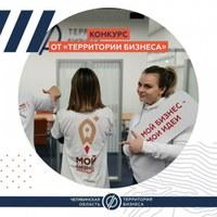 Конкурс для предпринимателей Челябинской области