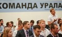 Молодежь Южного Урала приглашают на конкурс «Команда Урала - 2020»