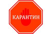 ‼ На территории района введены карантинные мероприятия‼