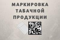 Новые правила маркировки табачной продукции