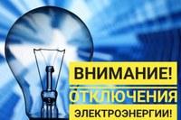 Плановые отключения электроэнергии 1 апреля 2020 г.