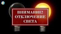 Плановые отключения электроэнергии 24, 27, 28, 29 и 30 апреля