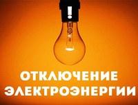 Плановые отключения электроэнергии 30 апреля, 7 и 8 мая