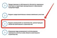 Получение муниципальных услуг через «Портал государственных и муниципальных услуг Челябинской области»