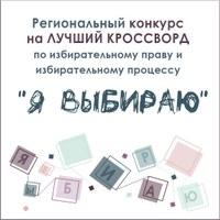 Региональный конкурс  на лучший кроссворд «Я ВЫБИРАЮ»
