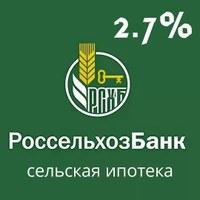 Россельхозбанк выдал свыше 1 миллиарда рублей сельской ипотеки
