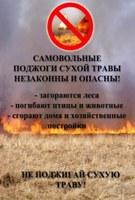 Сохраняется высокая пожарная опасность