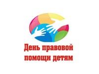 В Агаповском районе пройдет День правовой помощи детям