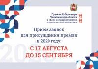 В Челябинской области начался прием заявок на премию в сфере нацполитики