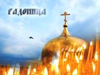 В преддверии особого дня поминовения усопших - Радоницы, к южноуральцам обратился митрополит Челябинский и Миасский Григорий.