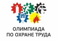 В России выберут лучшего специалиста по охране труда