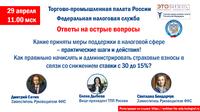 Вебинар ТПП РФ с Федеральной налоговой службой