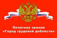 Владимир Путин подписал указ о присвоении 20 городам звания «Город трудовой доблести»