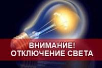 Внимание: новые изменения в графике отключения электроэнергии!