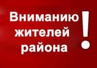 Вниманию жителей Агаповского района!