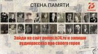 Южноуральцы подхватили в соцсетях акцию, посвященную «Стене Памяти»