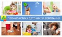 ЗА здоровое детство