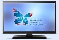 Закончилась эпоха аналогового телевещания
