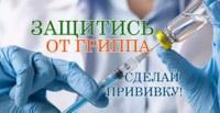 Защити свое здоровье от гриппа