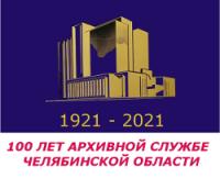 100 лет архивной службе Челябинской области