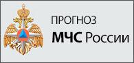 Прогноз МЧС России