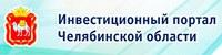 Инвестиционный портал Челябинской области