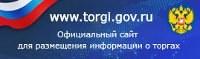 Официальный сайт РФ для размещения информации о проведении торгов