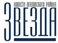 Звезда - новости Агаповского района